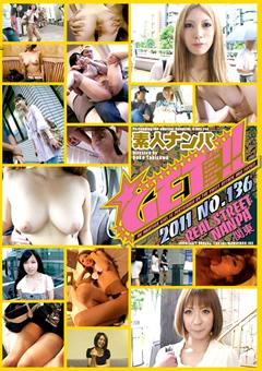 GET!! 素人ナンパNo.136