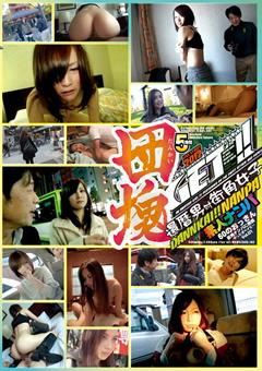 団塊GET!! 素人ナンパVol.01