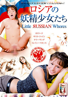 ロシアの妖精少女たち