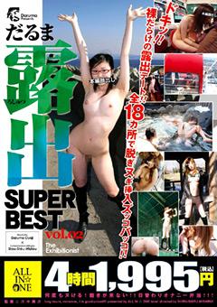 だるま露出 SUPER BEST vol.02