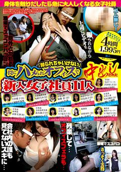 【沢田好子動画】罠にハメられオフィスで中出しされた新人女子社員11人-素人