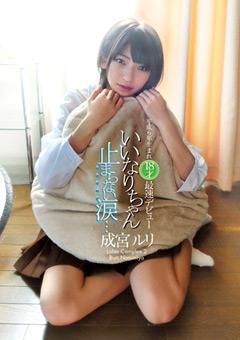 【成宮ルリ 動画 いいなり】いいなりちゃん-止まらない涙…-成宮ルリ18才-女子校生
