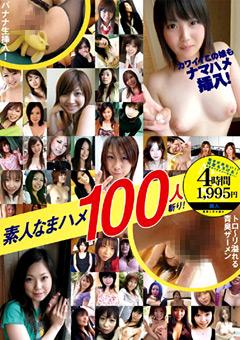 「素人なまハメ100人斬り!」のパッケージ画像