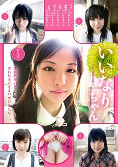 【さや動画】いいなりちゃん-少女と猥褻遊戯1-ロリ系