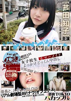 【芦田知子動画】JKはマーメイド-ぶっかけごっくん中出し-芦田知子-女子校生