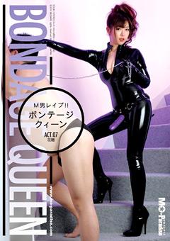 「M男レイプ!!ボンテージ・クィーン ACT.07 花穂」のパッケージ画像