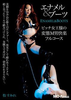 「エナメル&ブーツ ビッチ女王様の変態M男快楽フルコース 松すみれ」のパッケージ画像