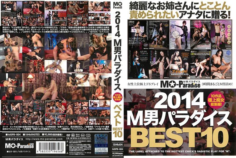 2014 M男パラダイス BEST10