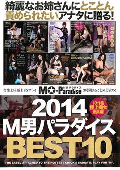【松すみれ動画】2014-M男パラダイス-BEST10-M男
