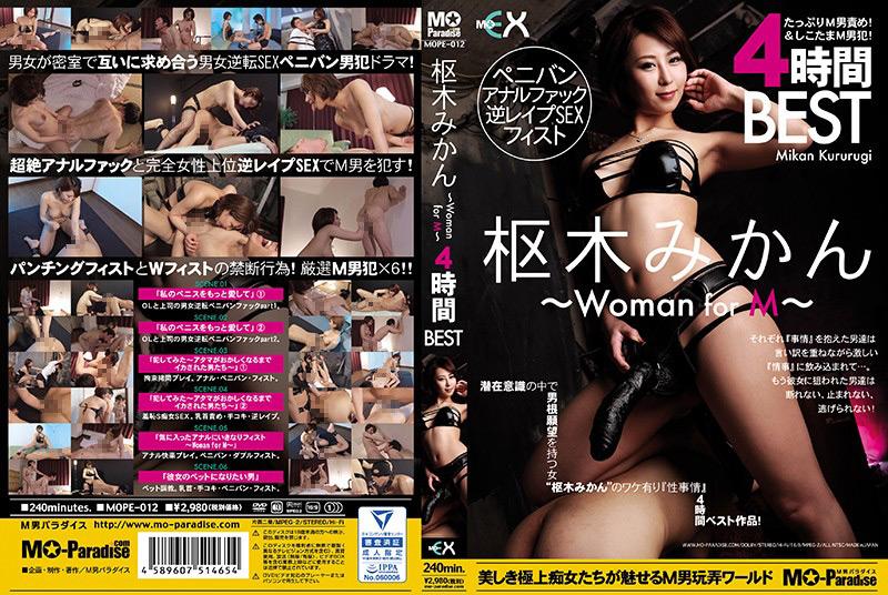 【新着動画】枢木みかん ~Woman for M~ 4時間BEST