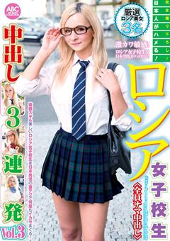 日本人がハメる!ロシア女子校生中出し3連発 Vol.3