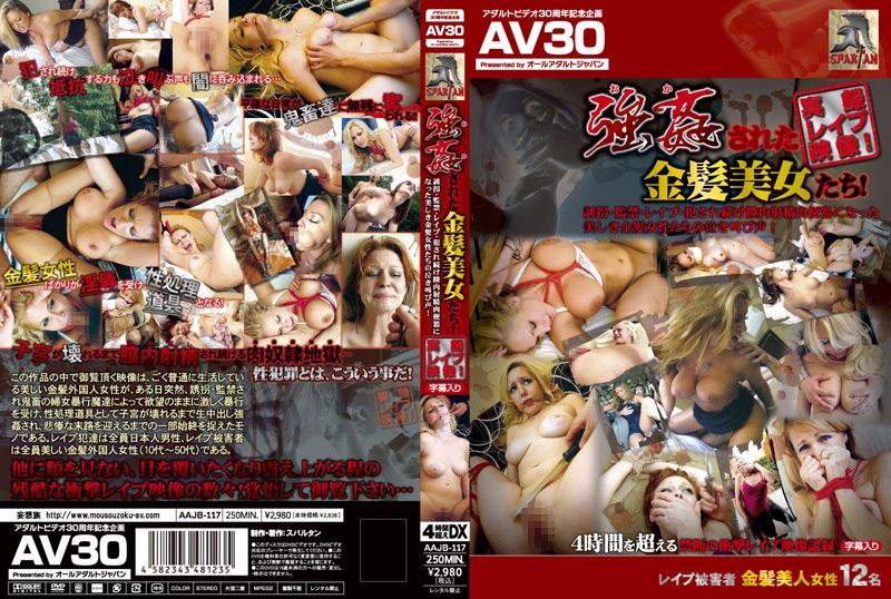【AV30】強姦された金髪美女たち!実録レイプ映像のエロ画像