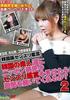 【センズりー鑑賞 外国人】韓国版センズリ鑑賞2のダウンロードページへ