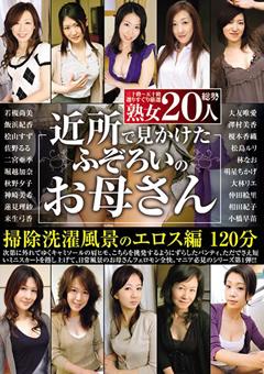 【澤村美香動画】近所で見かけたふぞろいのお母さん-掃除洗濯風景編-熟女