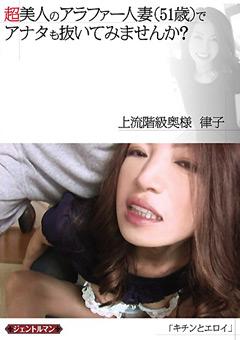 【河合律子動画】超美女のアラファー人妻(51歳)で抜いてみませんか?-熟女