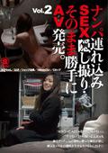 ナンパ連れ込みSEX隠し撮り・そのまま勝手にAV発売2