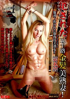 犯された五十路金髪美熟妻!第五姦 処刑!狙われた筋肉質美熟女!!鍛えられた鋼の女体は凌辱魔達の毒牙にかかり性処理道具となり膣内射精され続ける。