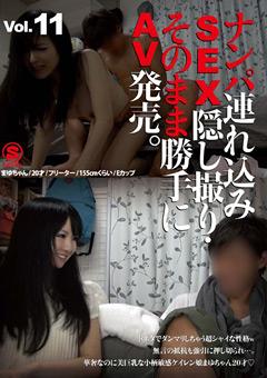 ナンパ連れ込みSEX隠し撮り・そのまま勝手にAV発売。Vol.11