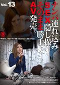 ナンパ連れ込みSEX隠し撮り・そのまま勝手にAV発売13