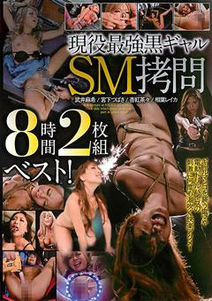「現役最強黒ギャル SM拷問8時間ベスト!」のパッケージ画像