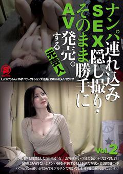 【しょうこ動画】SEX隠し撮り・そのまま勝手にAV発売。する元芸人Vol.2-盗撮