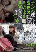 SEX隠し撮り・そのまま勝手にAV発売。する元芸人Vol.12