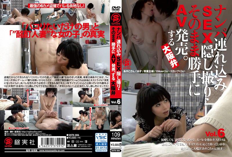 SEX隠し撮り・そのまま勝手にAV発売。する大阪弁 Vol.6