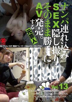 【aiko 動画 sex】SEX隠し撮り・そのまま勝手にAV発売。する元芸人Vol.13-盗撮