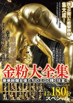 金粉大全集 豪華絢爛女優たちのエロく輝く狂宴!12人180分スペシャル