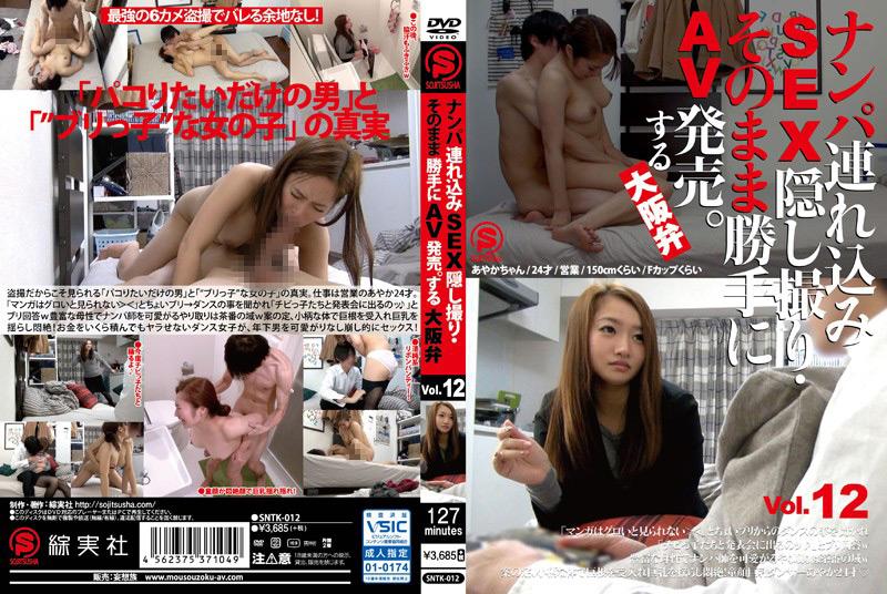 SEX隠し撮り・そのまま勝手にAV発売。する大阪弁 Vol.12