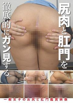 【マニアック動画】尻肉と肛門を徹底的にガン見する