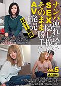 SEX隠し撮り・そのまま勝手にAV発売。23才まで童貞5