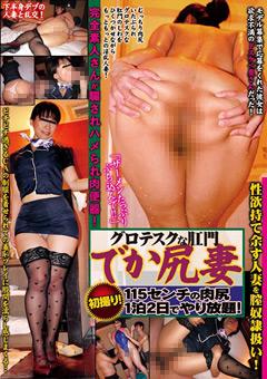 【野崎舞子動画】グロテスクな肛門でか尻妻-野崎舞子-マニアック