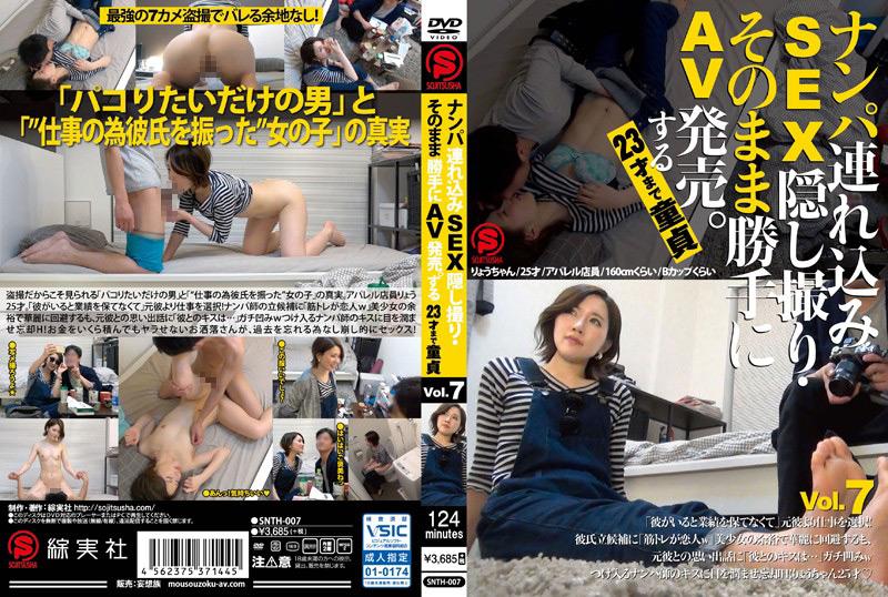 SEX隠し撮り・そのまま勝手にAV発売。23才まで童貞7