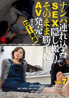 【りょう動画】SEX隠し撮り・そのまま勝手にAV発売。23才まで童貞7-盗撮