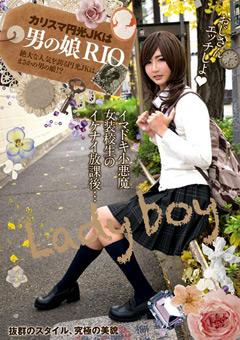 「カリスマ円光JKは男の娘 RIO」のサンプル画像