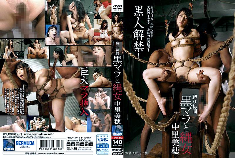 縛り拷問 黒マラと縄女 中里美穂のエロ画像