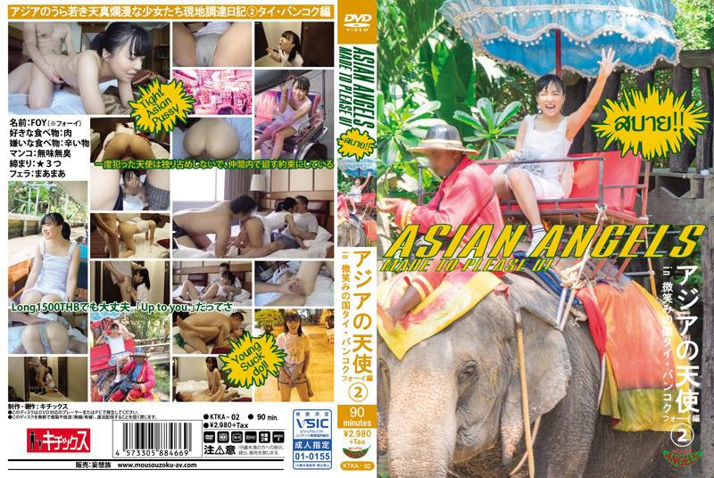 アジアの天使2 in 微笑みの国タイ・バンコク フォーイ編のエロ画像