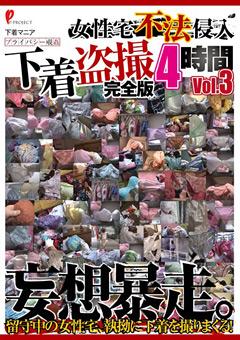 「女性宅不法侵入 下着盗撮 完全版 4時間 Vol.3」のサンプル画像