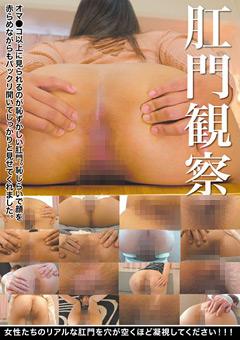 「肛門観察」のサンプル画像