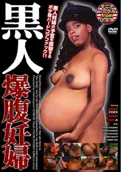 黒人爆腹妊婦