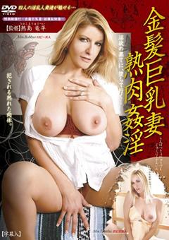 【外国人動画】金髪巨乳おっぱい妻熟肉姦淫