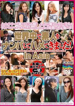 世界中で素人をナンパしてハメてきました!In Asia