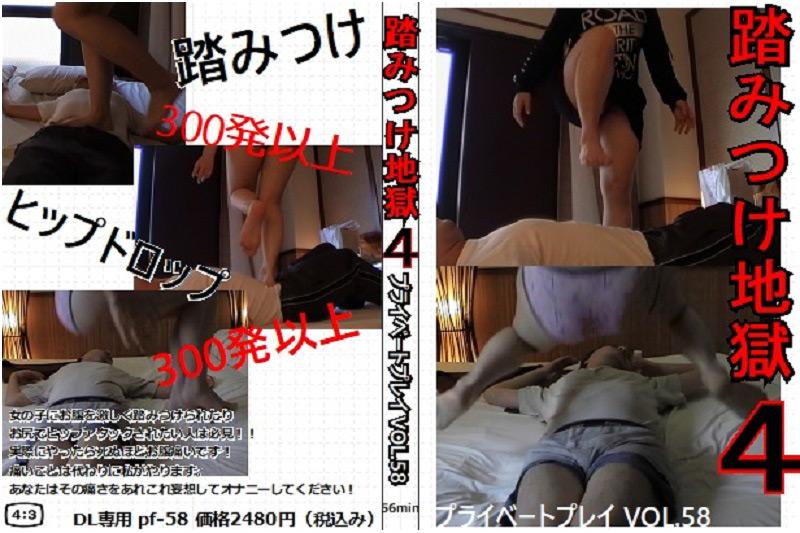 【新着動画】М男踏みつけ地獄 ヒップドロップ&アタック