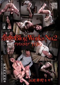 奈加BlogWorks No.2 アトリエライブ'11.3.6