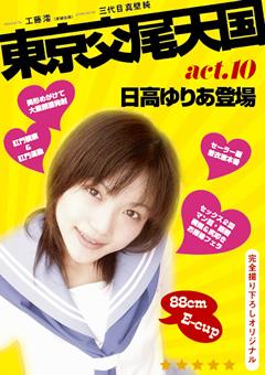 【日高ゆりあ動画】東京セックス天国-act.10-日高ゆりあ-女優
