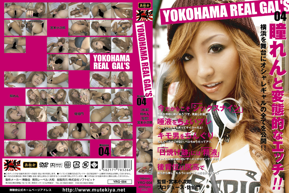 YOKOHAMA REAL GALS 04 瞳れん