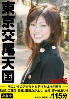 【茅ヶ崎ありす動画】東京セックス天国-act.16-茅ヶ崎ありす-女優