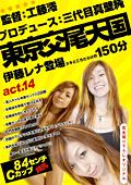 東京交尾天国 act.14 伊藤レナ