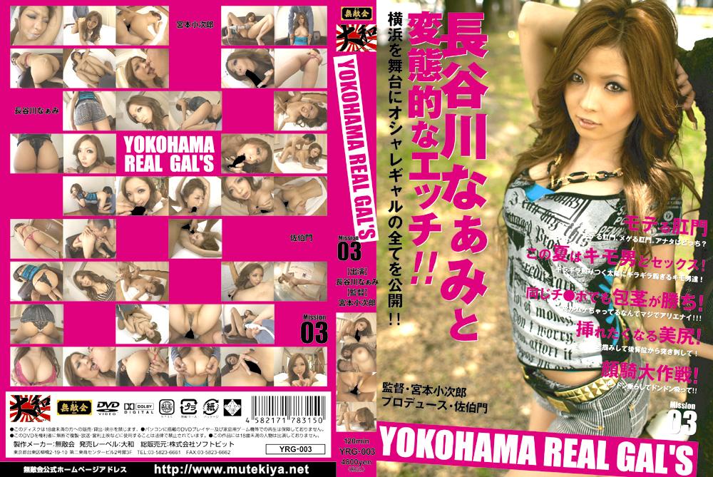 YOKOHAMA REAL GAL'S 03 長谷川なぁみのエロ画像